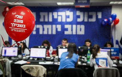 מטה מפלגת העבודה, מוקדם יותר היום (צילום: אבישג שאר- ישוב)
