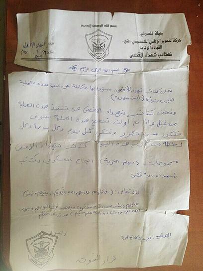 """המכתב שנתפס על המחבלים (צילום: דובר צה""""ל)"""