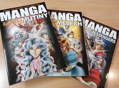 ואלה שמות... חוברות הקומיקס (צילום: שגרירות ישראל בטוקיו)