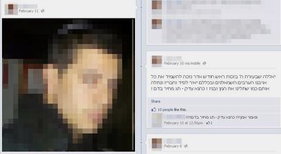 מתוך דף הפייסבוק של החשוד