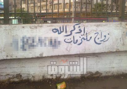 כתובות גרפיטי בכיכרות הערים בצביון איסלאמי
