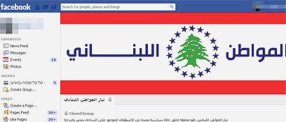 דף הפייסבוק של הארגון. כמה מאות חברים