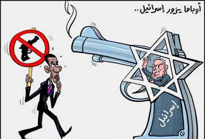 אובמה ניצב נגד האקדח הישראלי. אל קודס אל ערבי