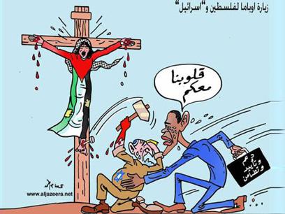 """אובמה נושא מזוודת """"סיוע"""" ומבטיח לישראל: """"ליבנו אתכם"""". מתוך אל-ג'זירה"""