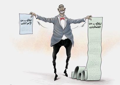 קריקטורה מהעיתון אל-ביאן. הדרישות של אובמה מהפלסטינים ארוכות יותר