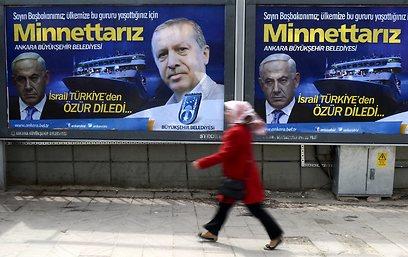 """כרזות באנקרה עם תודה לארדואן ש""""ניצח"""" את ישראל (צילום: EPA)"""