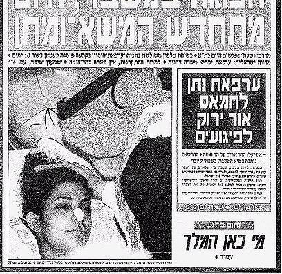 המלך חוסיין מבקר פצועה בבית החולים הדסה (צילום: ארכיון ידיעות אחרונות)