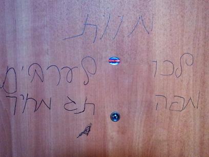 הכתובות על דלת הדירה (צילום: גלעד מורג)