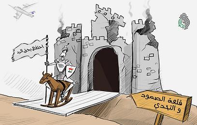 """אסד רכוב על סוס עץ מניף את הדגל: """"אני שומר על זכות התגובה"""". ברקע: מצודתו נחרבת"""