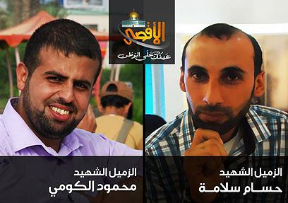 אל-קומי (משמאל) וסלאמה