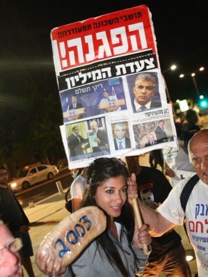 מפגינים בתל אביב, הערב (צילום: מוטי קמחי)