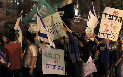 המחאה בירושלים (צילו: גיל יוחנן)