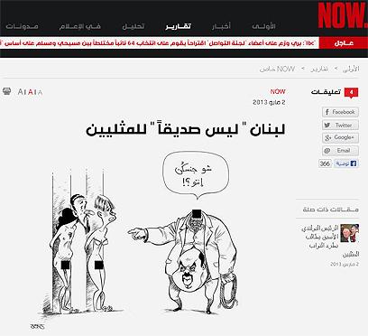 קריקטורה נגד ההפשטות באתר חדשות לבנוני