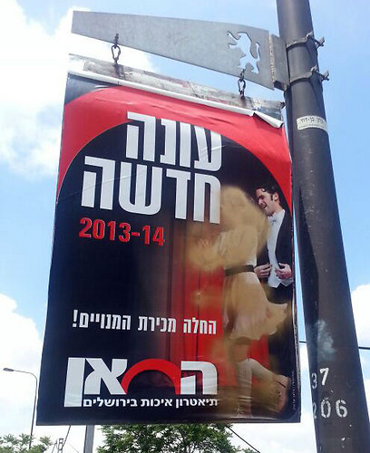 """עשרות שלטים מרוססים בכניסה לירושלים. """"חוסר סובלנות גואה בעיר"""""""