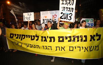 המפגינים חסמו את רחוב ז'בוטינסקי (צילום: מוטי קמחי)