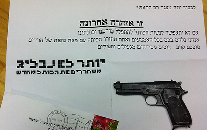 """""""יותר לא נבליג"""". תצלום המכתב שנשלח אל הרב מצגר"""