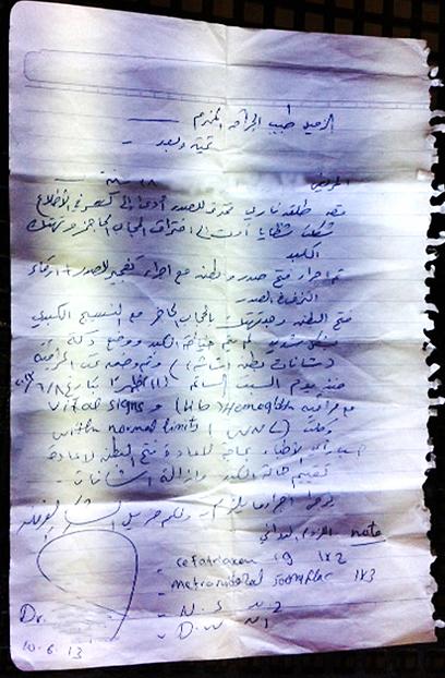 המכתב ששלח הרופא הסורי