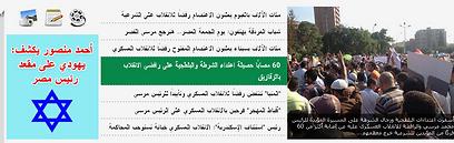 אתר האחים המוסלמים. מגן דוד מתחת לכותרת לגבי מנסור