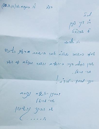 המכתב של השר אריאל לסגן השר דנון