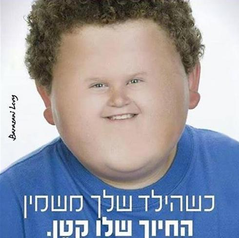 Ugly Fat Kids Ad