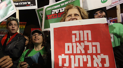 Left-wing activists protest Nationality Law (Photo: Gil Yohanan)