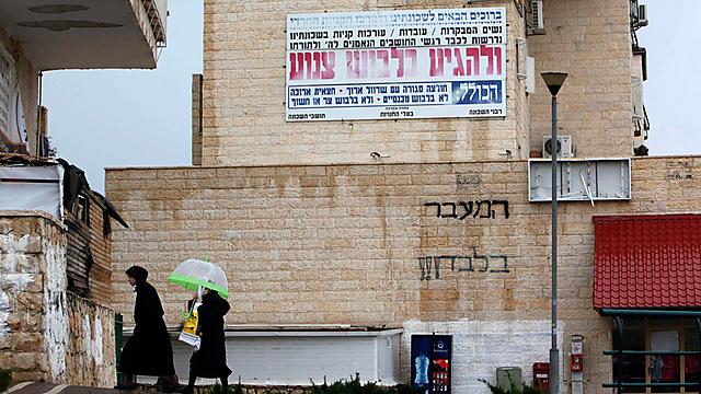 Beit Shemesh Women: Lives Of Women Appealing To Remove Beit Shemesh Modesty