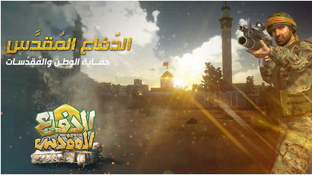 New video game lets you join Hezbollah, fight ISIS