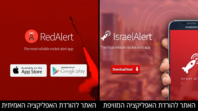 Hamas launches fake app to hack Israeli cell phones