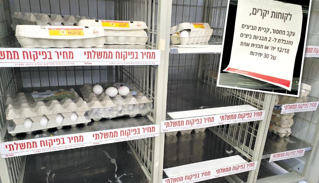"Предупреждение в ""Шуферсале"" об ограничении отпуска куриных яиц. Фото: Мейрав Кристал и Уди Эцион"